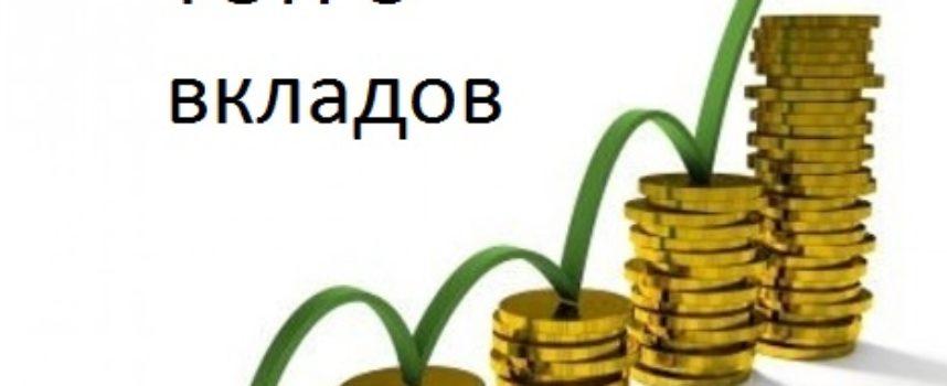 Банковские вклады ТОП-5