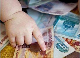 Банковский вклад на ребенка