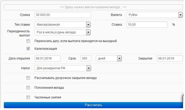 Калькуляторы для расчета банковских вкладов
